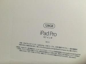 ファイル ipadpro裏箱.jpeg